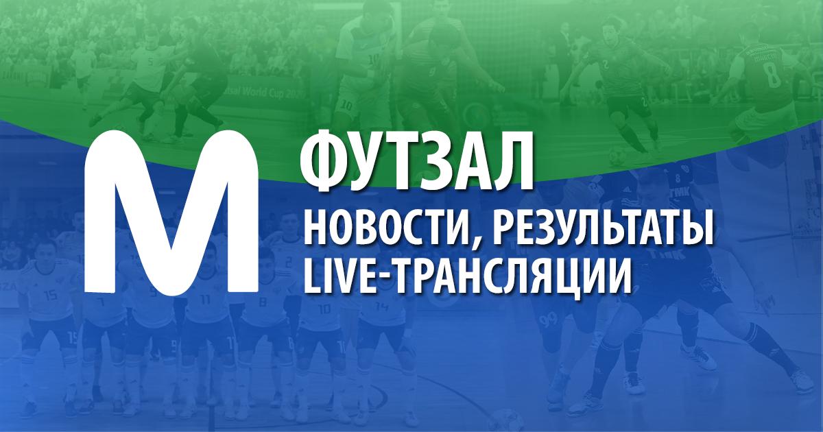 Live-результаты Футзал // актуальные обновляемые данные Futsal live-score // история букмекерских коэффициентов