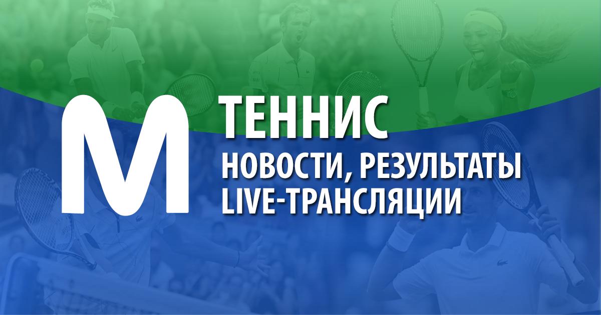 Live-результаты Теннис // актуальные обновляемые данные Tennis live-score // история букмекерских коэффициентов