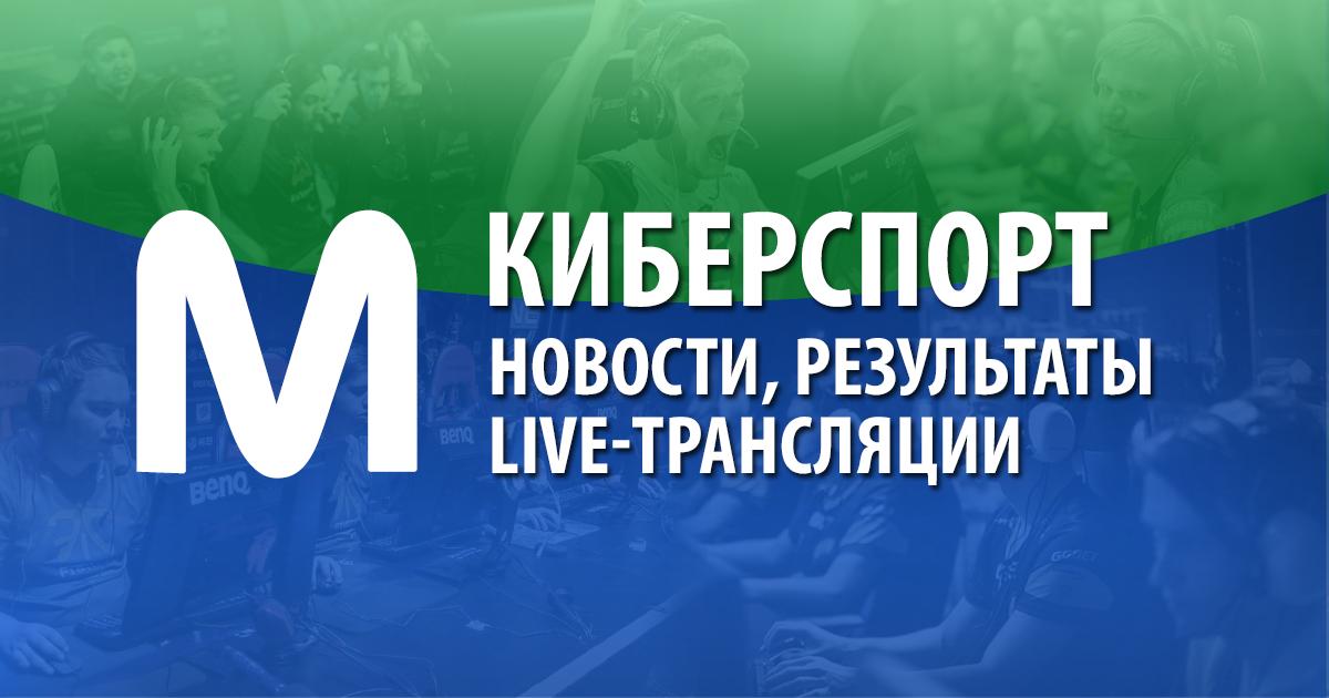 Live-результаты Киберспорт // актуальные обновляемые данные ESports live-score // история букмекерских коэффициентов