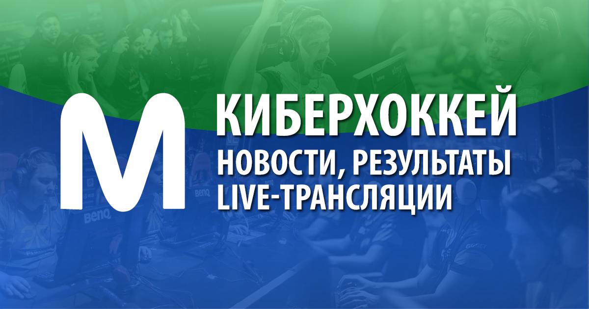 Live-результаты Киберхоккей // актуальные обновляемые данные Cyberhockey live-score // история букмекерских коэффициентов