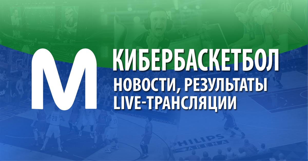Live-результаты Кибербаскетбол // актуальные обновляемые данные Cyberbasketball live-score // история букмекерских коэффициентов