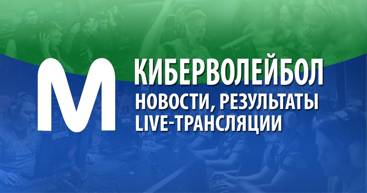 Live-результаты Киберволейбол // актуальные обновляемые данные Cybervolleyball live-score // история букмекерских коэффициентов