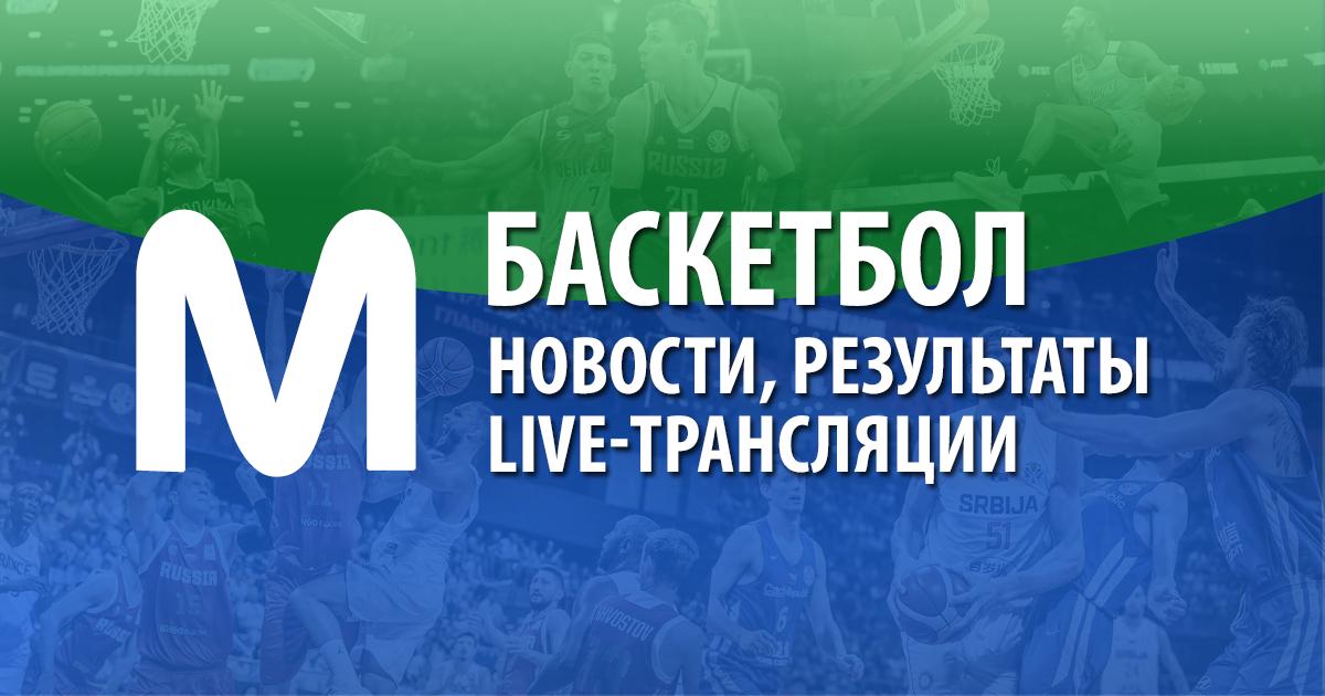Баскетбол // Архив спортивных новостей // история спортивных событий