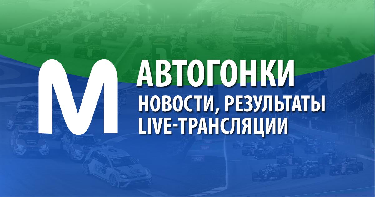 Автоспорт // новости автоспорта // cпортивная аналитика, прогнозы на Автоспорт // МолСпорт.Ру