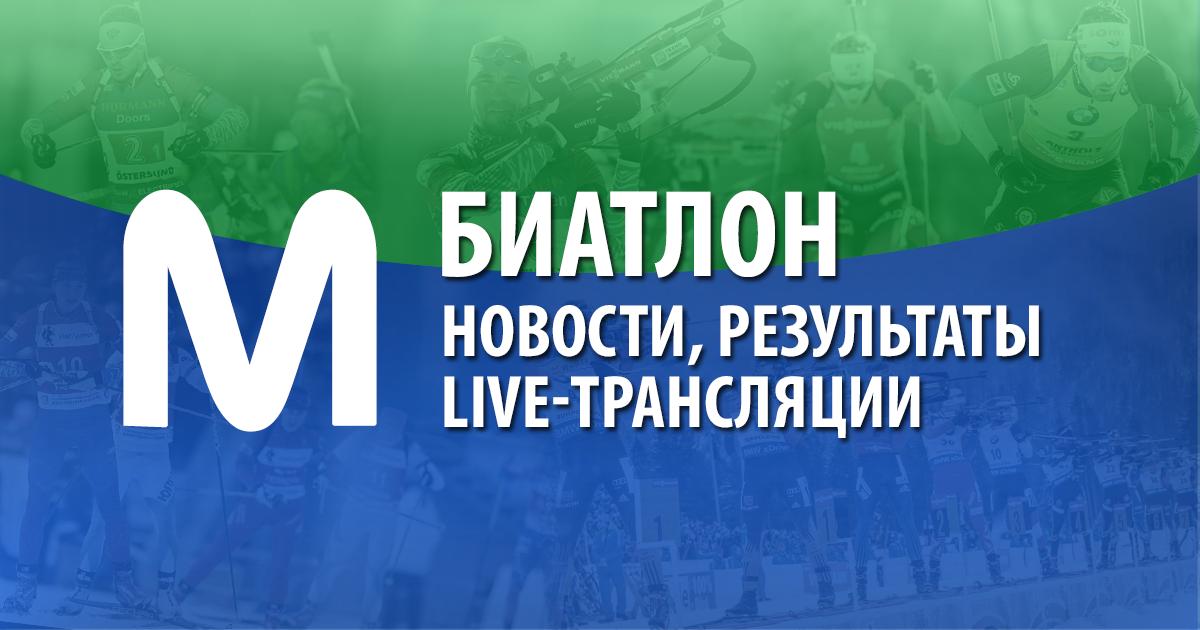 Биатлон // новости биатлона // cпортивная аналитика, прогнозы на Биатлон // МолСпорт.Ру