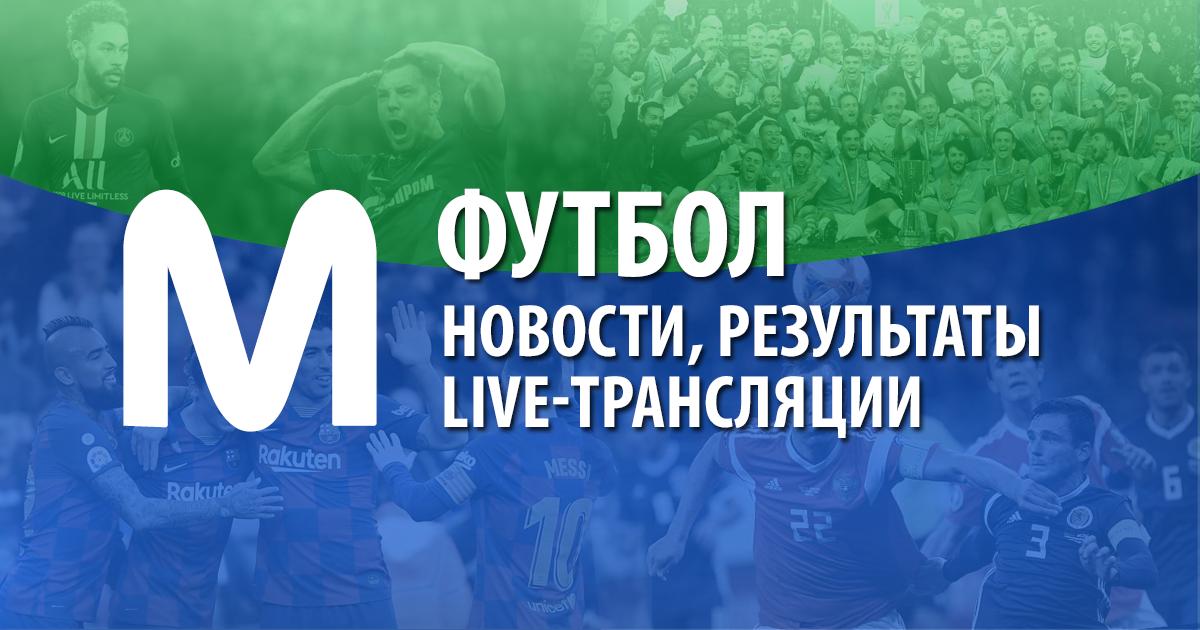 Футбол // новости футбола // cпортивная аналитика, прогнозы на Футбол // МолСпорт.Ру