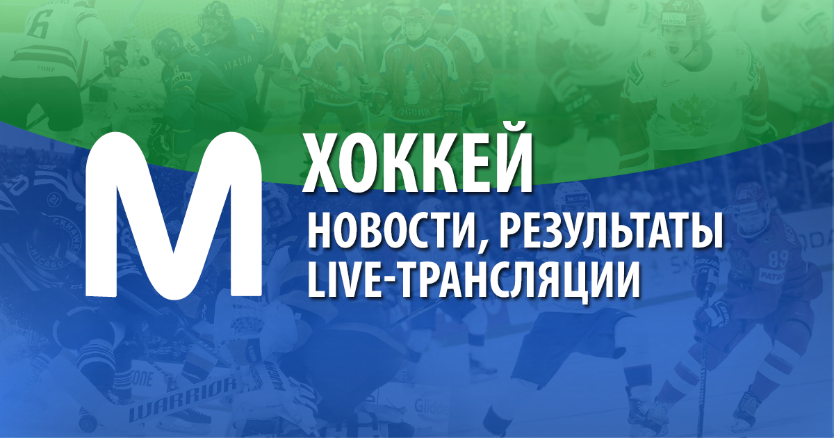 Хоккей // новости хоккея // cпортивная аналитика, прогнозы на Хоккей // МолСпорт.Ру