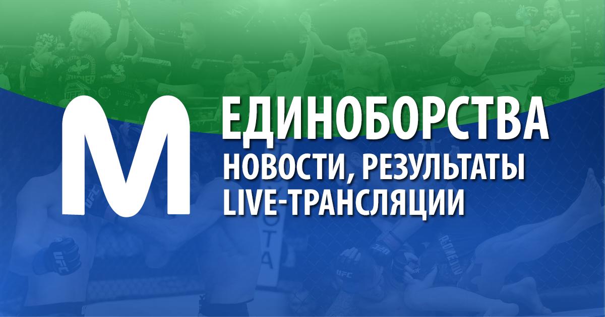 Единоборства // новости  // cпортивная аналитика, прогнозы на Единоборства // МолСпорт.Ру