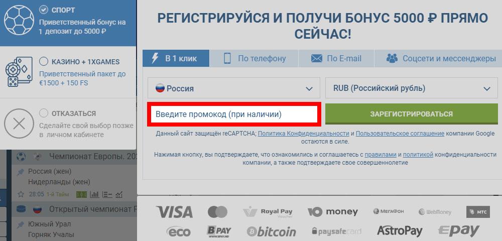 Промокод 1 xbet на сегодня бесплатно 2021 1 xbet официальный сайт регистрация мобильная версия скачать